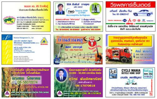 http://www.thaigoodview.com/files/u1197/namecard1.jpg